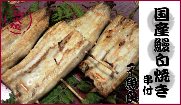 国産鰻白焼き串付
